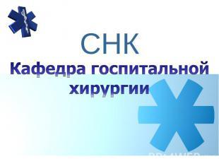 СНК Кафедра госпитальной хирургии