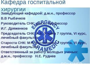 Кафедра госпитальной хирургии Заведующий кафедрой: д.м.н., профессор В.В Рыбачко