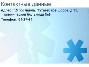 Контактные данные: Адрес: г.Ярославль, Тутаевское шоссе, д.95, клиническая больн