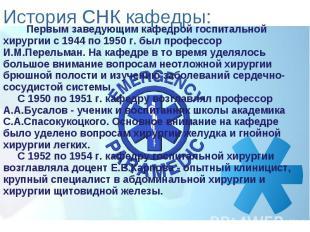 История СНК кафедры: Первым заведующим кафедрой госпитальной хирургии с 1944 по