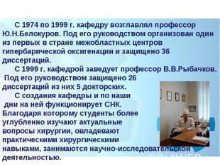 С 1974 по 1999 г. кафедру возглавлял профессор Ю.Н.Белокуров. Под его руководств