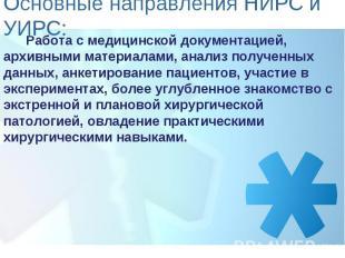 Основные направления НИРС и УИРС: Работа с медицинской документацией, архивными