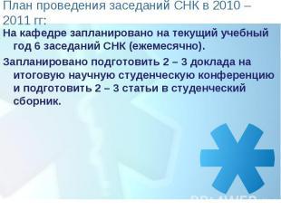 План проведения заседаний СНК в 2010 – 2011 гг: На кафедре запланировано на теку