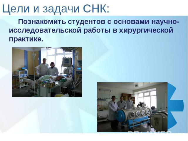 Цели и задачи СНК: Познакомить студентов с основами научно-исследовательской работы в хирургической практике.
