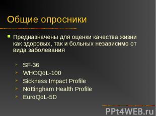 Общие опросники Предназначены для оценки качества жизни как здоровых, так и боль