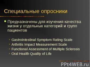 Специальные опросники Предназначены для изучения качества жизни у отдельных кате