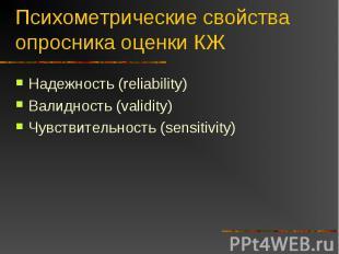 Психометрические свойства опросника оценки КЖ Надежность (reliability)Валидность