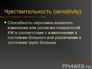 Чувствительность (sensitivity) Способность опросника выявлять изменения или разл