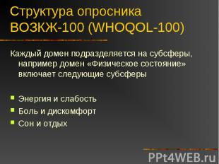 Структура опросника ВОЗКЖ-100 (WHOQOL-100) Каждый домен подразделяется на субсфе