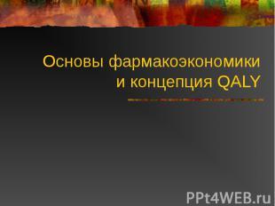 Основы фармакоэкономики и концепция QALY