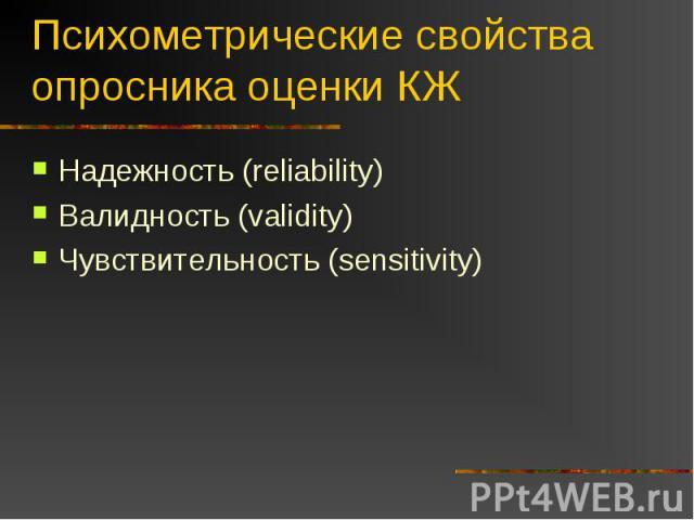 Психометрические свойства опросника оценки КЖ Надежность (reliability)Валидность (validity)Чувствительность (sensitivity)