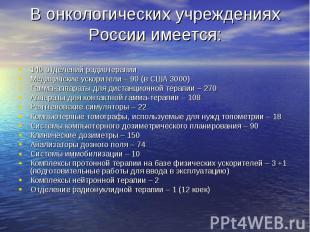 В онкологических учреждениях России имеется: 140 отделений радиотерапииМедицинск