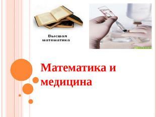 Математика и медицина