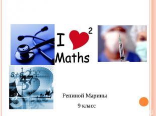 Репиной Марины 9 класс