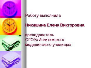 Работу выполнилаНикишина Елена Викторовнапреподаватель ОГОУ»Искитимского медицин