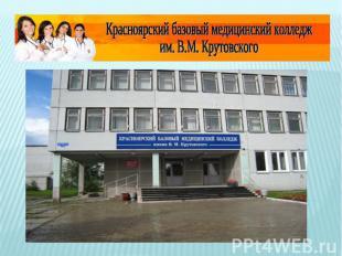 Красноярский базовый медицинский колледж им. В.М. Крутовского