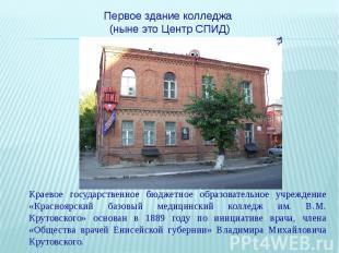 Первое здание колледжа (ныне это Центр СПИД) Краевое государственное бюджетное о