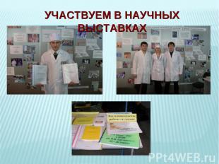 Участвуем в научных выставках