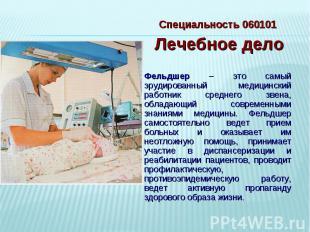 Специальность 060101 Лечебное делоФельдшер – это самый эрудированный медицинский