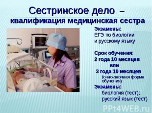 Сестринское дело – квалификация медицинская сестра Экзамены:ЕГЭ по биологии и ру