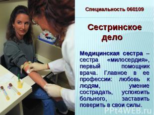 Специальность 060109Сестринское дело Медицинская сестра – сестра «милосердия», п