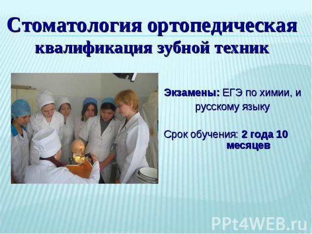 Стоматология ортопедическаяквалификация зубной техник Экзамены: ЕГЭ по химии, и русскому языку Срок обучения: 2 года 10 месяцев
