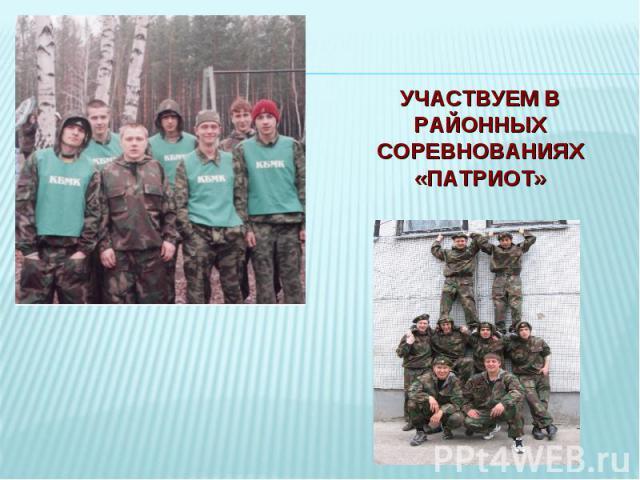 Участвуем в районных соревнованиях «патриот»