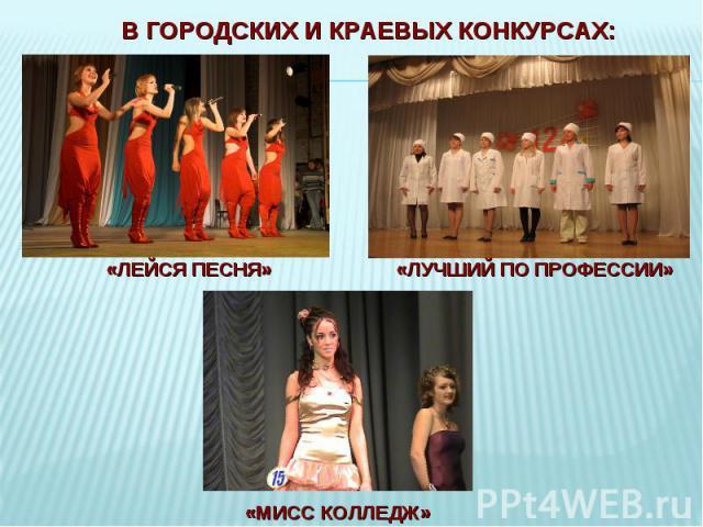 В городских и краевых конкурсах: