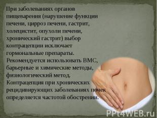 При заболеваниях органов пищеварения (нарушение функции печени, цирроз печени, г