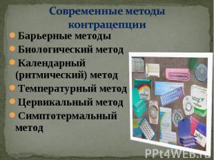 Современные методы контрацепции Барьерные методыБиологический методКалендарный (
