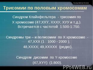 Трисомии по половым хромосомам Синдром Клайнфельтера - трисомия по Х хромосоме (