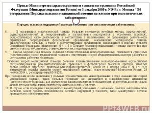 Приказ Министерства здравоохранения и социального развития Российской Федерации