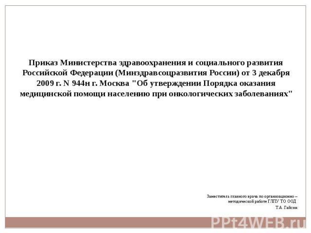 Приказ Министерства здравоохранения и социального развития Российской Федерации (Минздравсоцразвития России) от 3 декабря 2009 г. N 944н г. Москва