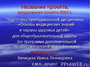 Название проекта:продолжение проекта 2007 г. Подготовка преподавателей дисциплин