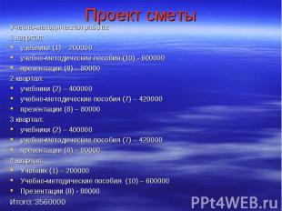 Проект сметы Учебно-методическая работа:1 квартал:учебники (1) – 200000учебно-ме
