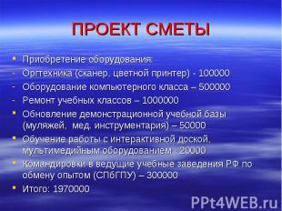 ПРОЕКТ СМЕТЫ Приобретение оборудования:Оргтехника (сканер, цветной принтер) - 10