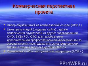Коммерческая перспектива проекта Набор обучающихся на коммерческой основе (2009