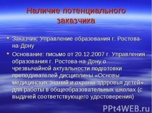 Наличие потенциального заказчика Заказчик: Управление образования г. Ростова-на-