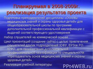 Планируемая в 2008-2009г. реализация результатов проекта Подготовка преподавател