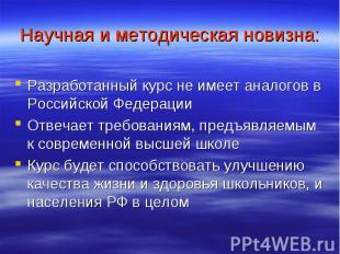 Научная и методическая новизна: Разработанный курс не имеет аналогов в Российско