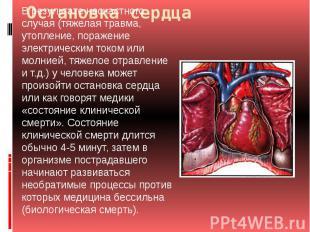 Остановка сердца В результате несчастного случая (тяжелая травма, утопление, пор