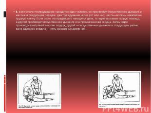 5.Если около пострадавшего находится один человек, он производит искусственное