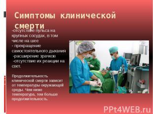 Симптомы клинической смерти -отсутствие пульса на крупных сосудах, в том числе н
