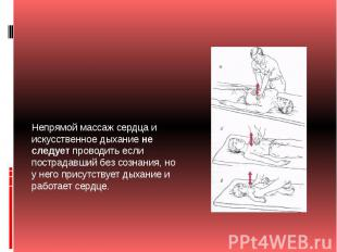 Непрямой массаж сердца и искусственное дыханиене следуетпроводить если пострад