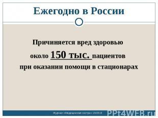 Ежегодно в России Причиняется вред здоровью около 150 тыс. пациентов при оказани