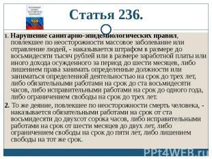 Статья 236. 1. Нарушение санитарно-эпидемиологических правил, повлекшее по неост
