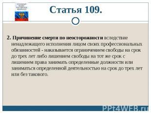 Статья 109. 2. Причинение смерти по неосторожности вследствие ненадлежащего испо