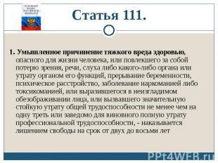 Статья 111. 1. Умышленное причинение тяжкого вреда здоровью, опасного для жизни