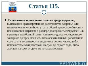 Статья 115. 1. Умышленное причинение легкого вреда здоровью, вызвавшего кратковр