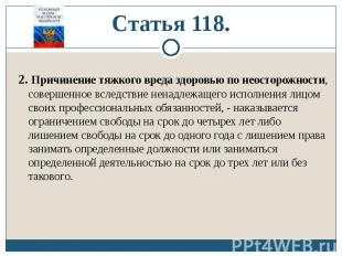 Статья 118. 2. Причинение тяжкого вреда здоровью по неосторожности, совершенное
